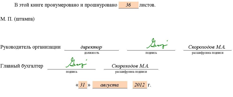 Сшив бухгалтерских документов в бюджетной организации 22