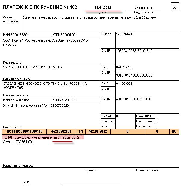 Ндфл с арендной платы физ лица платежное поручение