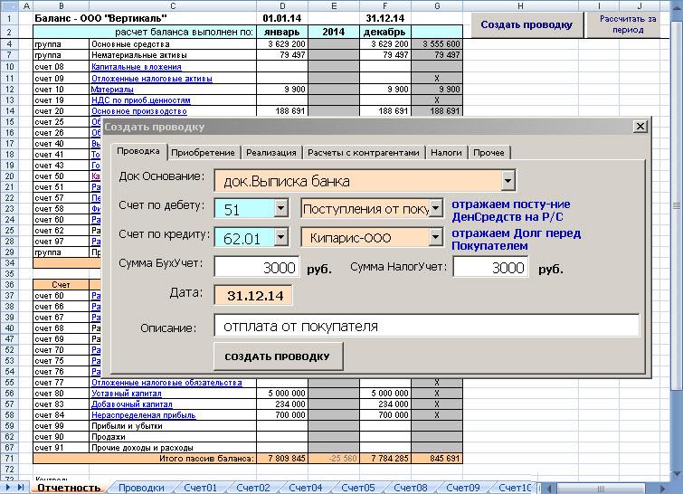 Бухгалтерские программы в экселе скачать бесплатно